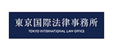東京国際法律事務所